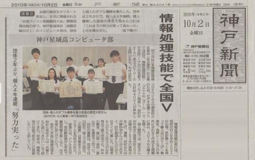 新聞 ニュース 神戸